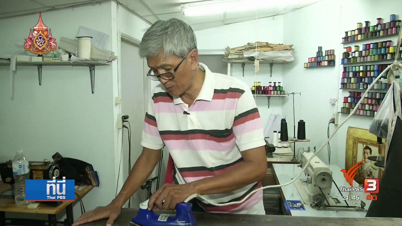 """ที่นี่ Thai PBS - """"โฮปเวลล์"""" ในความทรงจำ"""