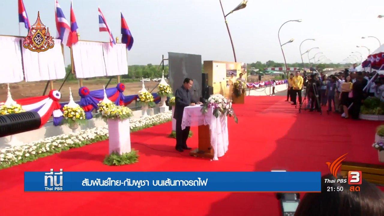 ที่นี่ Thai PBS - สัมพันธ์ไทย-กัมพูชา รถไฟสายสันติภาพ