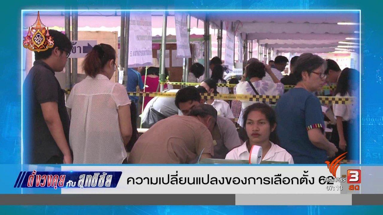 วันใหม่  ไทยพีบีเอส - ตั้งวงคุยกับสุทธิชัย : ความเปลี่ยนแปลงของการเลือกตั้ง 62