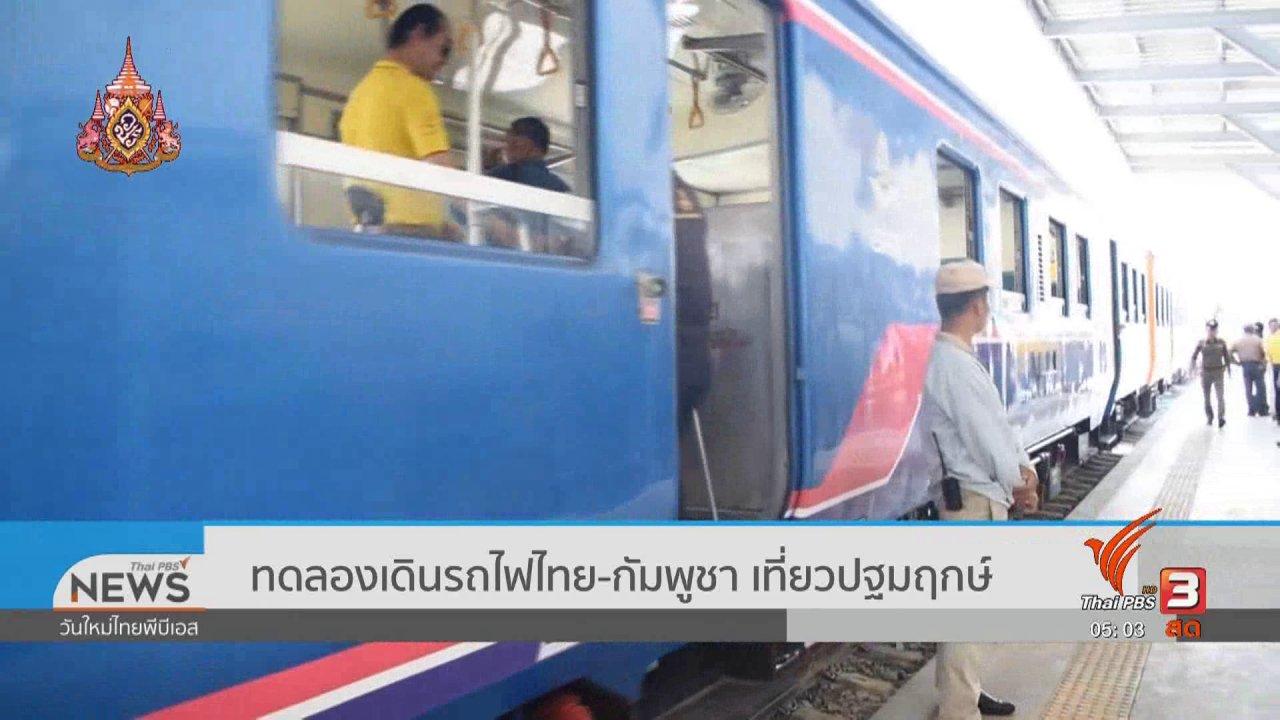 วันใหม่  ไทยพีบีเอส - ทดลองเดินรถไฟไทย - กัมพูชา เที่ยวปฐมฤกษ์