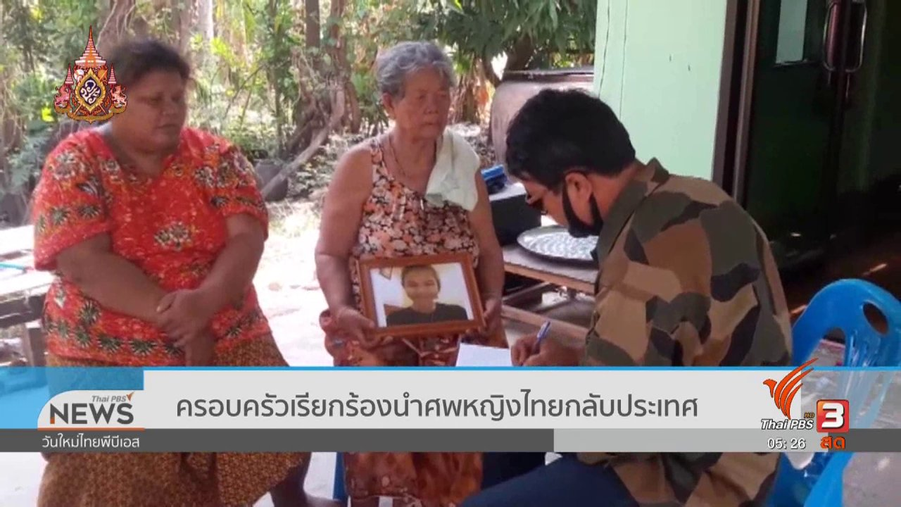 วันใหม่  ไทยพีบีเอส - ครอบครัวเรียกร้องนำศพหญิงไทยกลับประเทศ