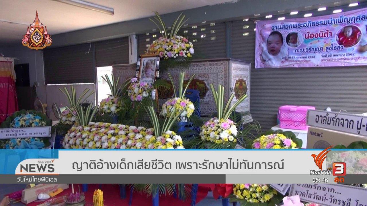 วันใหม่  ไทยพีบีเอส - ญาติอ้างเด็กเสียชีวิต เพราะรักษาไม่ทันการณ์