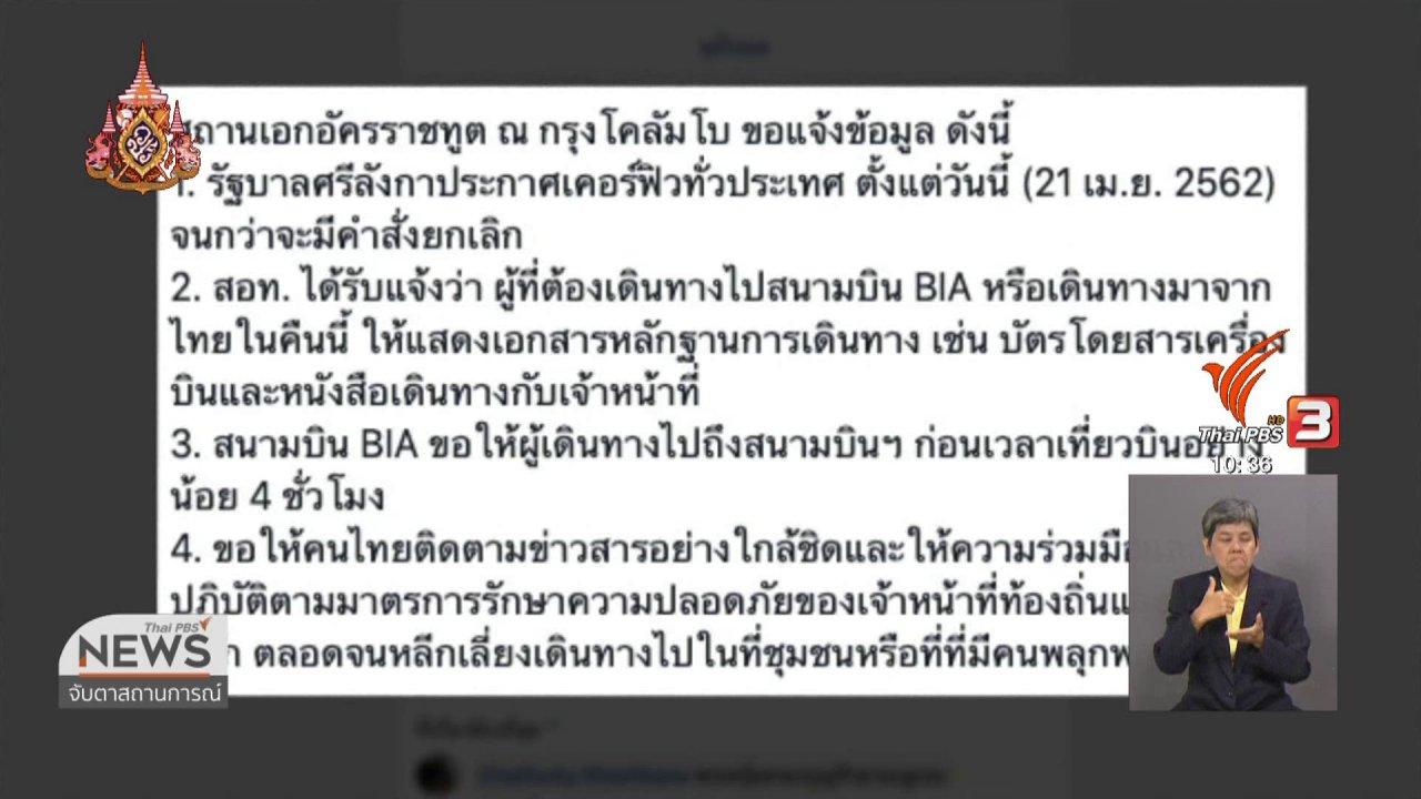 จับตาสถานการณ์ - สถานทูตไทยเตือนหลีกเลี่ยงพื้นที่คนพลุกพล่านในศรีลังกา