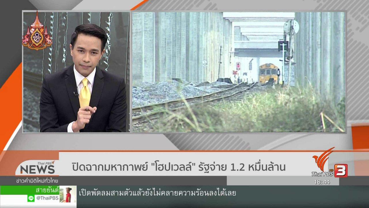 """ข่าวค่ำ มิติใหม่ทั่วไทย - ปิดฉากมหากาพย์ """"โฮปเวลล์"""" รัฐจ่าย 1.2 หมื่นล้าน"""