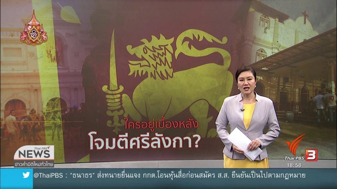 ข่าวค่ำ มิติใหม่ทั่วไทย - วิเคราะห์สถานการณ์ต่างประเทศ : ความขัดแย้งในศรีลังกา ชนวนเหตุความรุนแรง ?