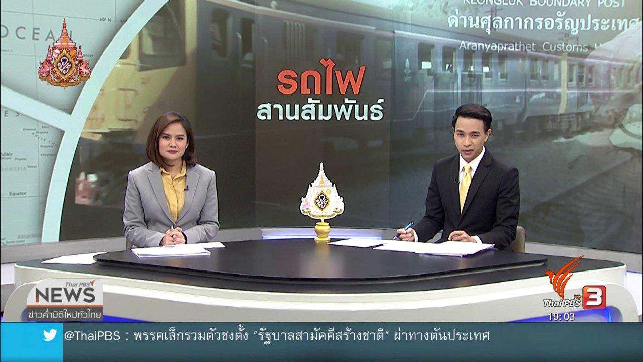 """ข่าวค่ำ มิติใหม่ทั่วไทย - """"ฮุนเซน"""" ชี้กัมพูชาไม่ใช่ดินแดนเคลื่อนไหวการเมือง"""