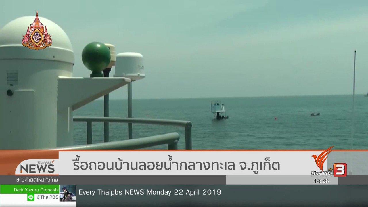 ข่าวค่ำ มิติใหม่ทั่วไทย - รื้อถอนบ้านลอยน้ำกลางทะเล จ.ภูเก็ต