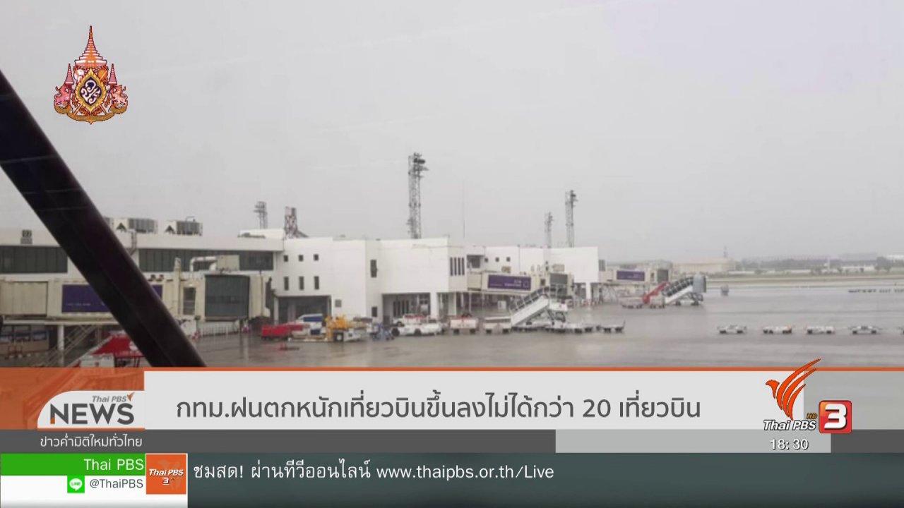 ข่าวค่ำ มิติใหม่ทั่วไทย - กทม.ฝนตกหนักเที่ยวบินขึ้นลงไม่ได้กว่า 20 เที่ยวบิน