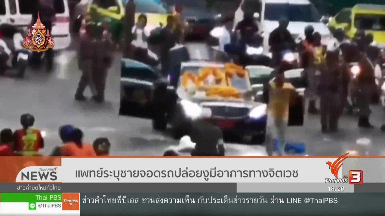 ข่าวค่ำ มิติใหม่ทั่วไทย - แพทย์ระบุชายจอดรถปล่อยงูมีอาการทางจิตเวช