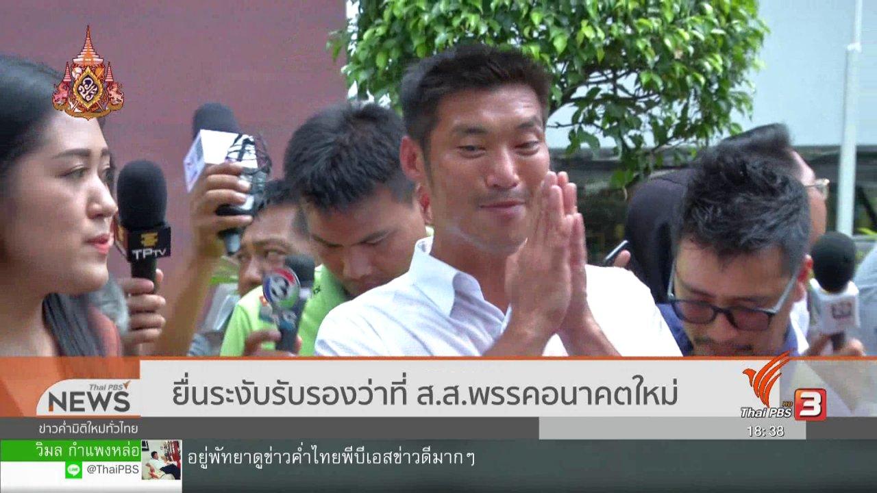 ข่าวค่ำ มิติใหม่ทั่วไทย - ยื่นระงับรับรองว่าที่ ส.ส.พรรคอนาคตใหม่