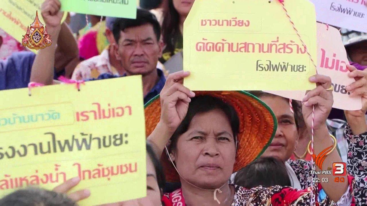 ที่นี่ Thai PBS - ชาวเสนางคนิคม ค้านโรงไฟฟ้าขยะ