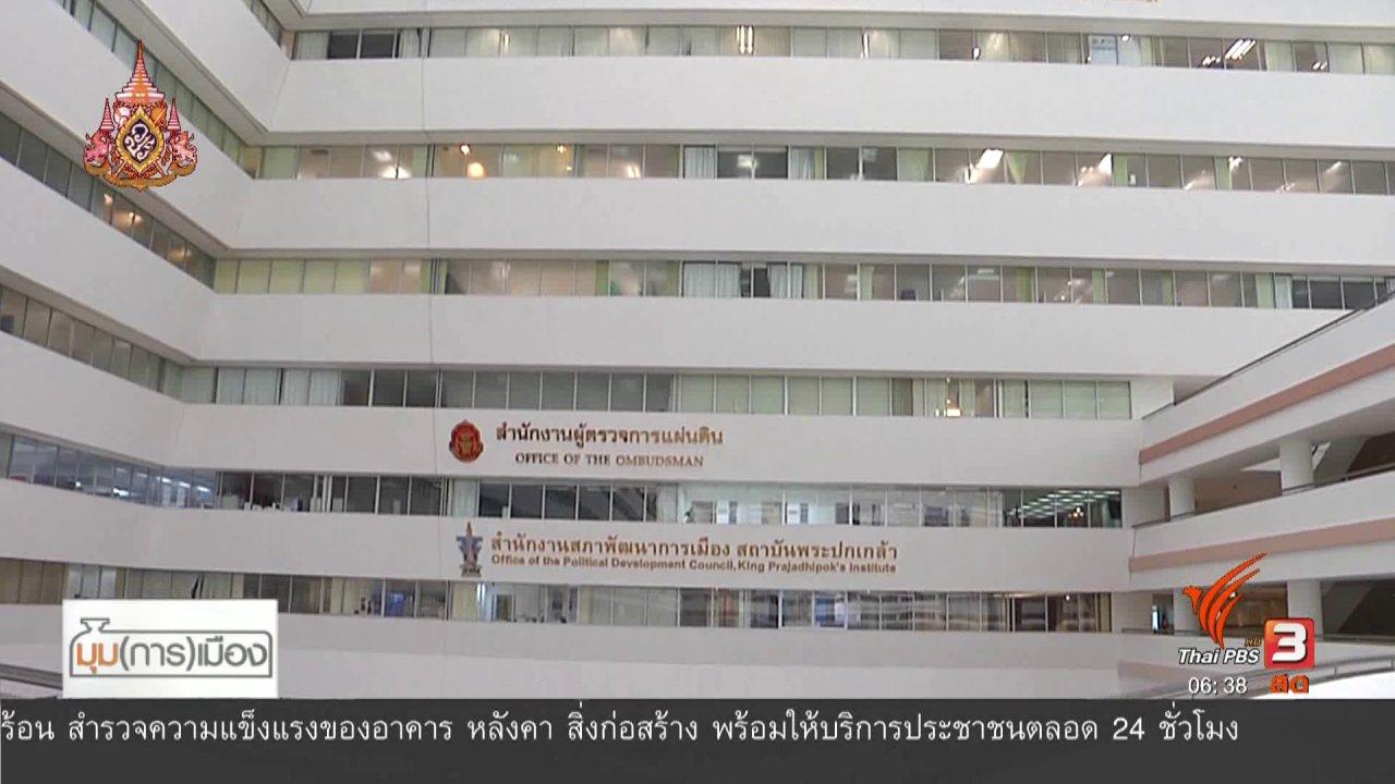 วันใหม่  ไทยพีบีเอส - มุม(การ)เมือง : เลือกตั้งซ่อมชุมพร นับคะแนนใหม่นครปฐม