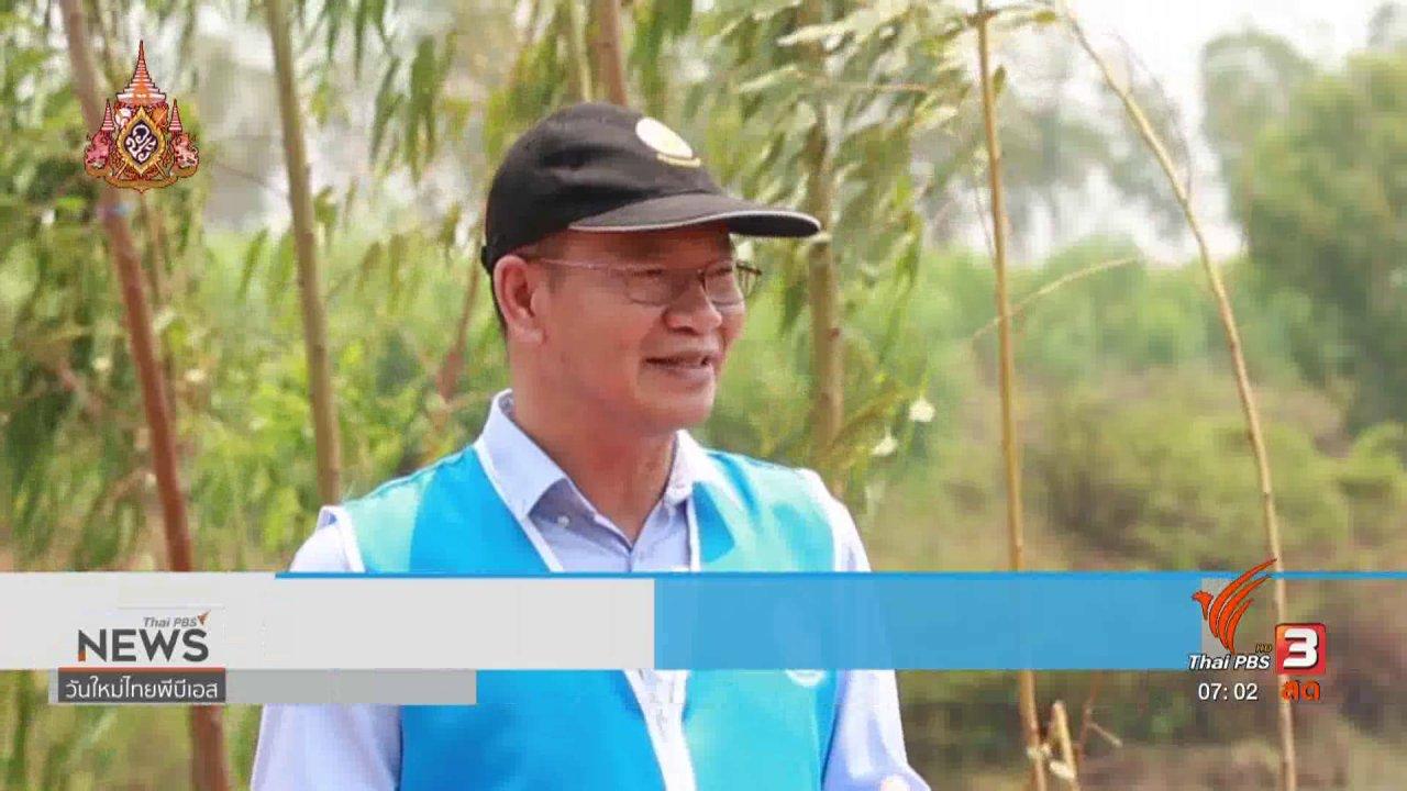 วันใหม่  ไทยพีบีเอส - รวมใจฝ่าภัยแล้ง : ผลกระทบภัยแล้งขาดแคลนน้ำ จ.ร้อยเอ็ด
