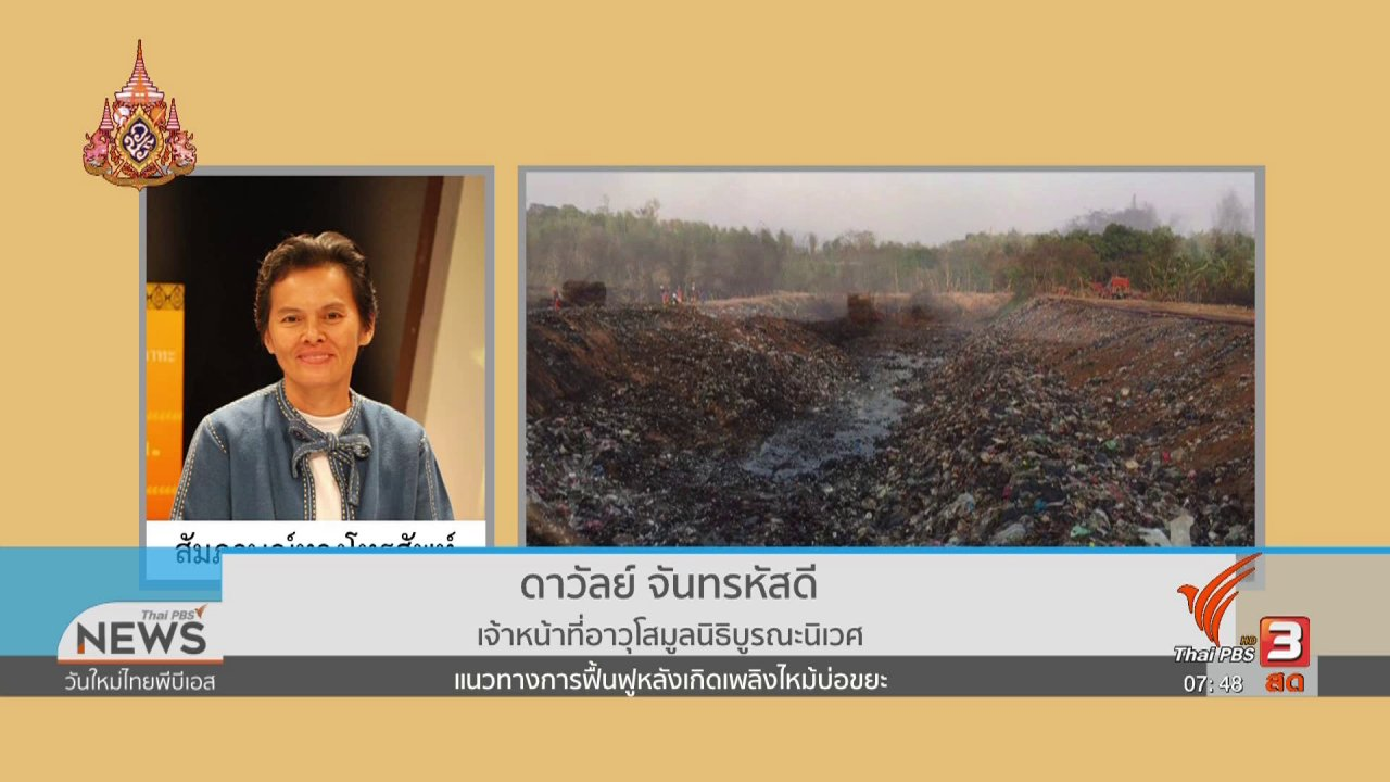 วันใหม่  ไทยพีบีเอส - C-site Report : แนวทางการฟื้นฟูไฟไหม้บ่อขยะ