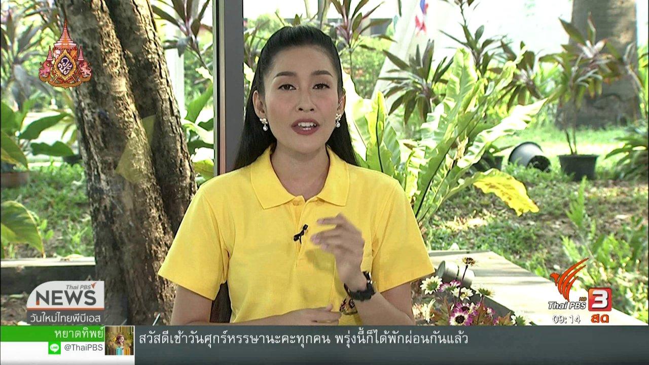 """วันใหม่  ไทยพีบีเอส - ประเด็นทางสังคม : """"เด็กติดจอ"""" ภัยร้ายที่พ่อแม่หยิบยื่น"""