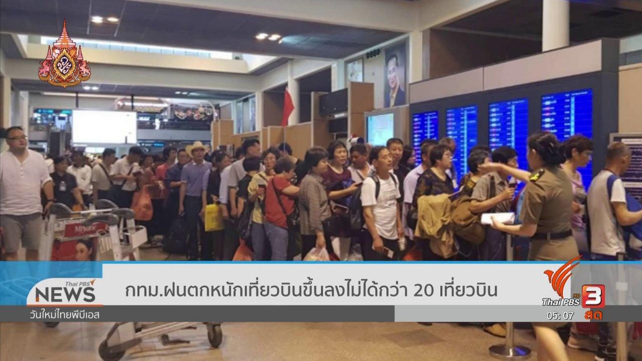 วันใหม่  ไทยพีบีเอส - กทม.ฝนตกหนักเที่ยวบินขึ้นลงไม่ได้กว่า 20 เที่ยวบิน