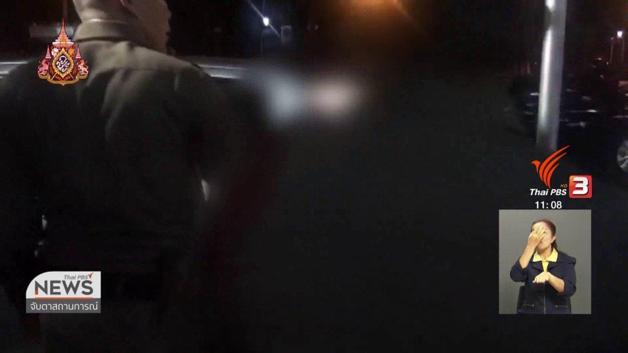 จับตาสถานการณ์ - แพทย์พบชายปล่อยงูกลางถนนป่วยจิตเวช
