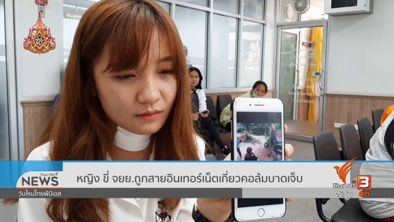 วันใหม่  ไทยพีบีเอส - หญิงขี่ จยย.ถูกสายอินเทอร์เน็ตเกี่ยวคอล้มบาดเจ็บ
