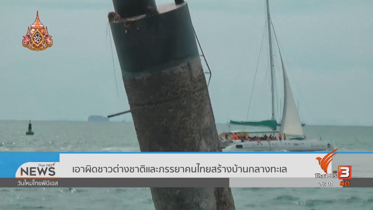 วันใหม่  ไทยพีบีเอส - เอาผิดชาวต่างชาติและภรรยาคนไทยสร้างบ้านกลางทะเล