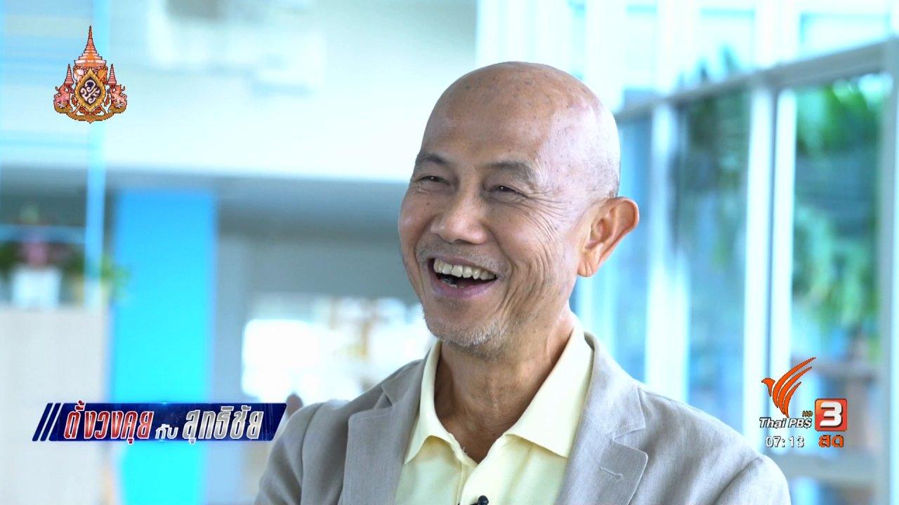 วันใหม่  ไทยพีบีเอส - ตั้งวงคุยกับสุทธิชัย : มองเศรษฐกิจไทยหลังเลือกตั้ง