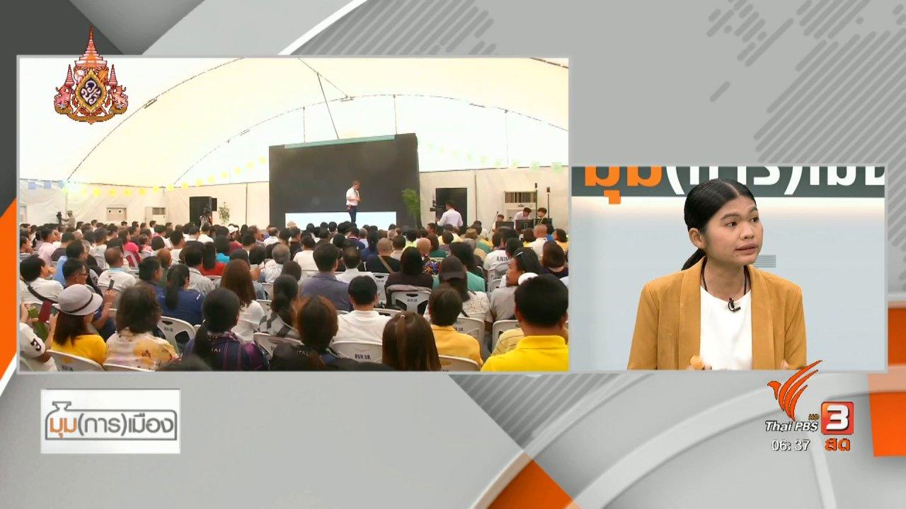 """วันใหม่  ไทยพีบีเอส - มุม(การ)เมือง : แจ้งข้อกล่าวหา """"ธนาธร จึงรุ่งเรืองกิจ"""" ปมหุ้นสื่อ"""