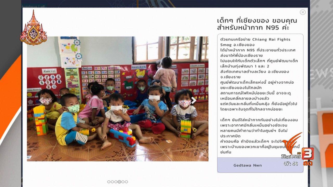 วันใหม่  ไทยพีบีเอส - C-site Report : เหตุไฟไหม้บ่อขยะบ้านหัวเวียง