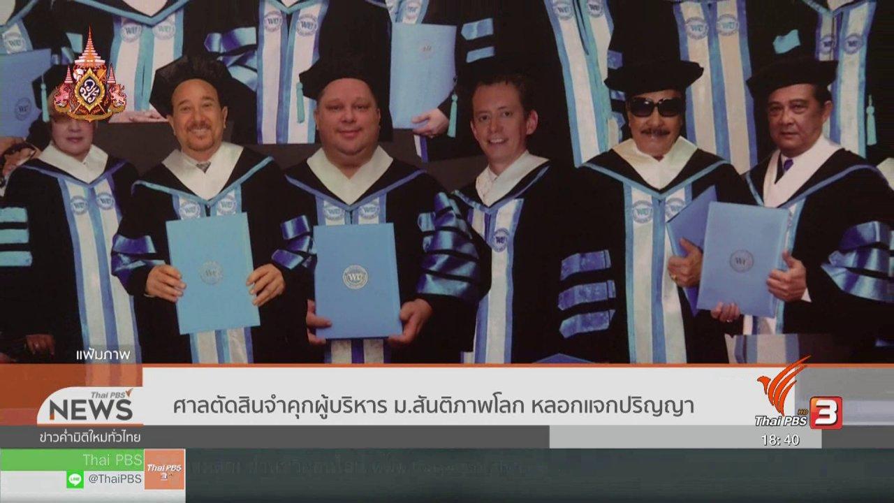 ข่าวค่ำ มิติใหม่ทั่วไทย - ศาลตัดสินจำคุกผู้บริหาร ม.สันติภาพโลก หลอกแจกปริญญา