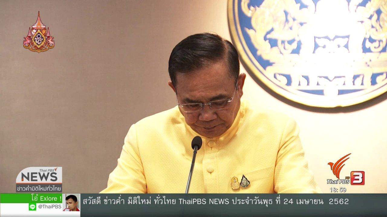 """ข่าวค่ำ มิติใหม่ทั่วไทย - พล.อ.ประยุทธ์ ปฏิเสธสั่งการสกัดกั้น """"ธนาธร"""""""