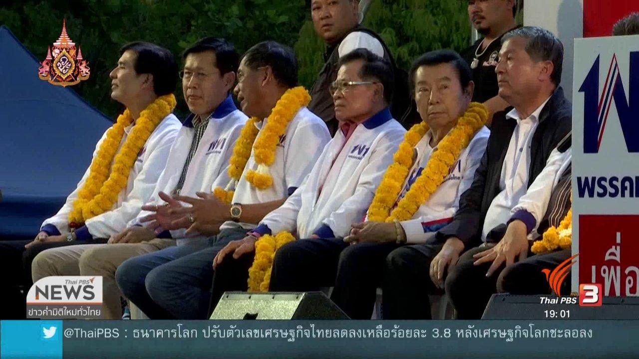 """ข่าวค่ำ มิติใหม่ทั่วไทย - กกต.สั่งใบส้ม """"สุรพล"""" ว่าที่ ส.ส.เพื่อไทยเขต 8 เชียงใหม่"""