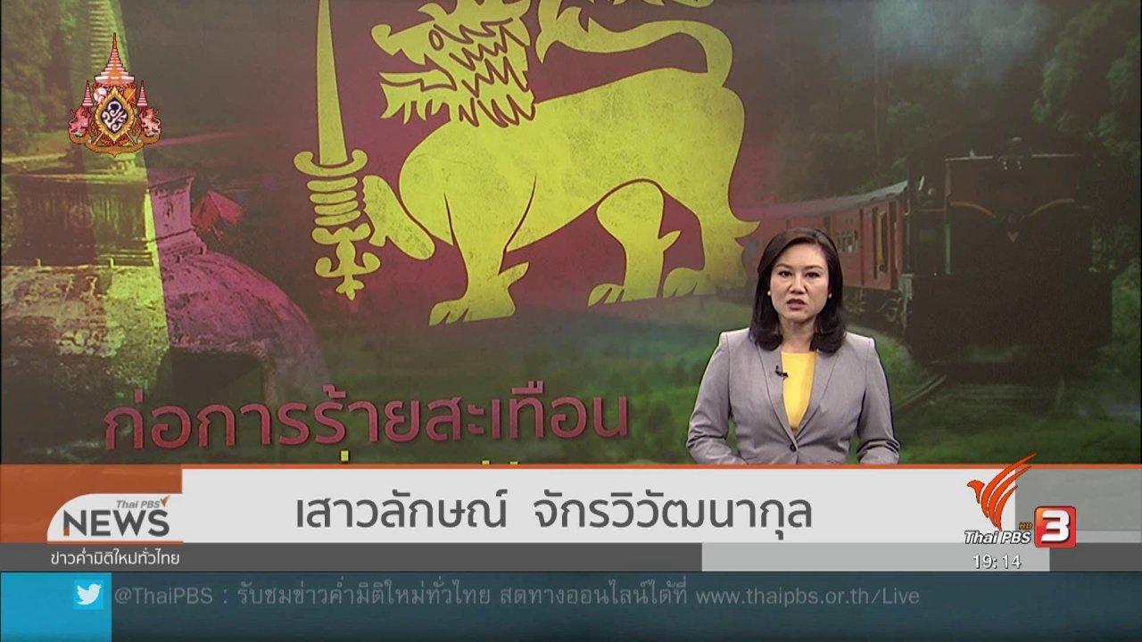ข่าวค่ำ มิติใหม่ทั่วไทย - วิเคราะห์สถานการณ์ต่างประเทศ : เหตุก่อการร้ายกระทบท่องเที่ยวศรีลังกาอย่างหนัก
