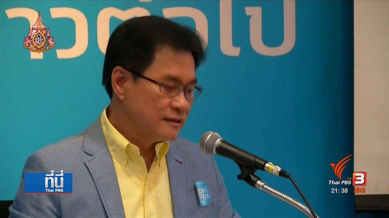 """ที่นี่ Thai PBS - """"ประชาธิปัตย์"""" ทบทวนบทเรียนเลือกตั้ง"""