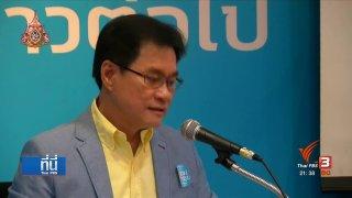"""ที่นี่ Thai PBS """"ประชาธิปัตย์"""" ทบทวนบทเรียนเลือกตั้ง"""