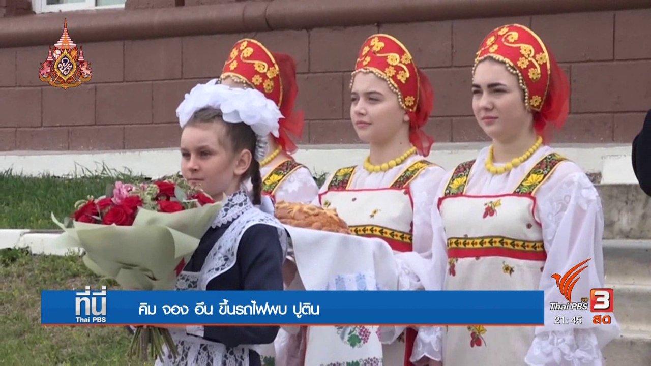 """ที่นี่ Thai PBS - """"คิม จอง อึน"""" ถึงรัสเซียเตรียมประชุมกับ """"ปูติน"""""""