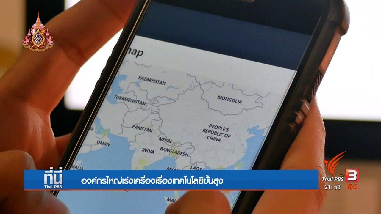 ที่นี่ Thai PBS - องค์กรใหญ่ปรับตัว ใช้ Deep Technology