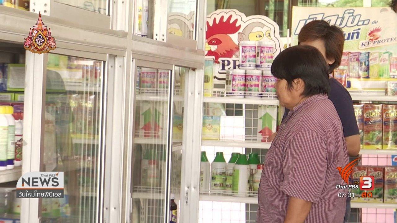 วันใหม่  ไทยพีบีเอส - ลงทุนทำกิน : ภาคเอกชนจี้รัฐกระตุ้นเศรษฐกิจ