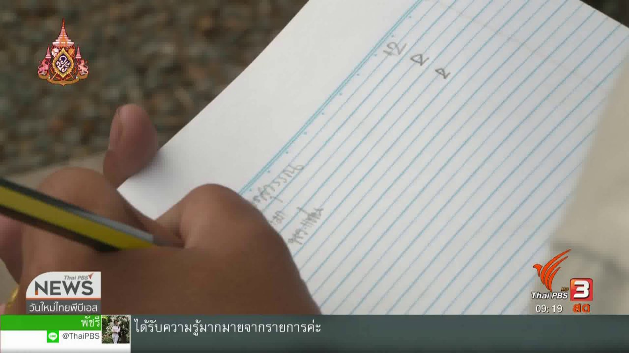 """วันใหม่  ไทยพีบีเอส - ประเด็นทางสังคม : """"วัด"""" กับการจัดการขยะชุมชน"""