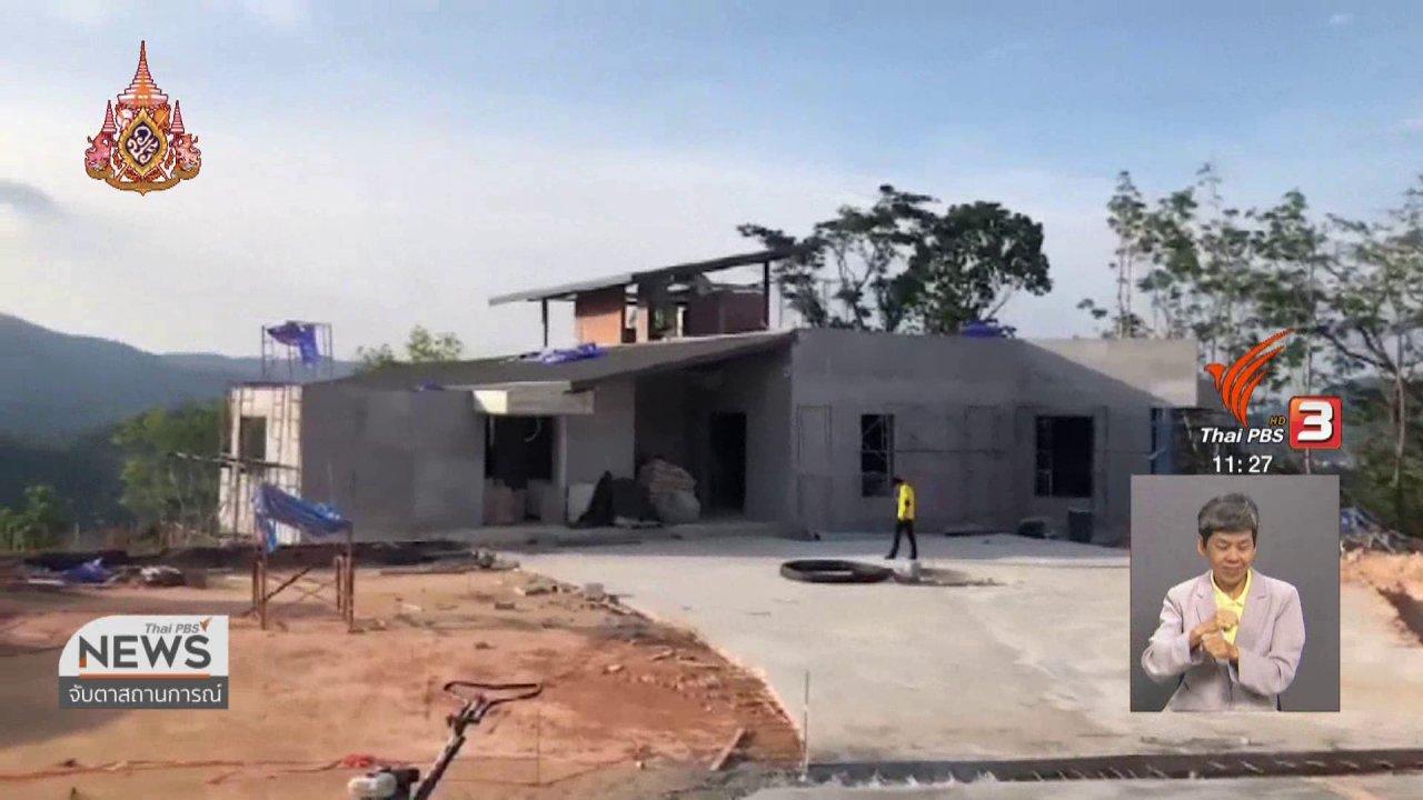 จับตาสถานการณ์ - ตรวจสอบสร้างบ้านพักเขานาคเกิด จ.ภูเก็ต