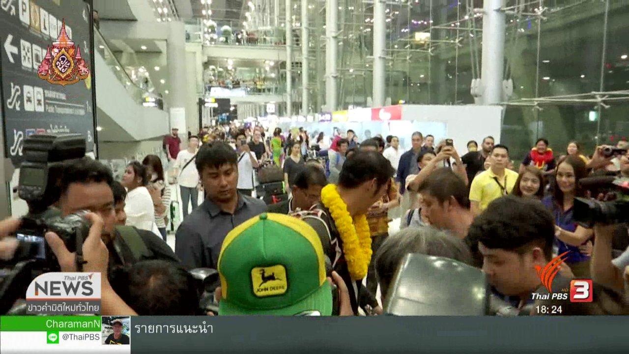 """ข่าวค่ำ มิติใหม่ทั่วไทย - """"ศรีสุวรรณ"""" แนะให้เช็กพิกัดมือถือ """"ธนาธร"""" 8 ม.ค."""