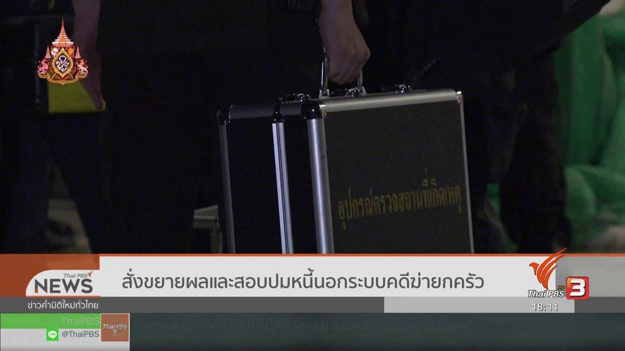 ข่าวค่ำ มิติใหม่ทั่วไทย - สั่งขยายผลและสอบปมหนี้นอกระบบคดีฆ่ายกครัว