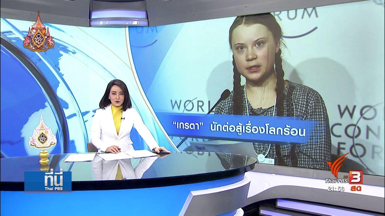 ที่นี่ Thai PBS - เกรตา ทุนเบิร์ก วิจารณ์นโยบายสนับสนุนเชื้อเพลิงของอังกฤษ (26 เม.ย.62)