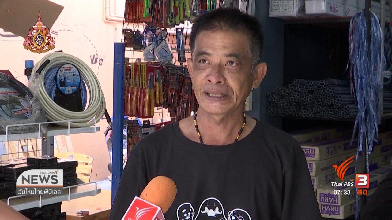วันใหม่  ไทยพีบีเอส - ลงทุนทำกิน : ร้อนจัดทำเครื่องปรับอากาศขาดตลาดชั่วคราว
