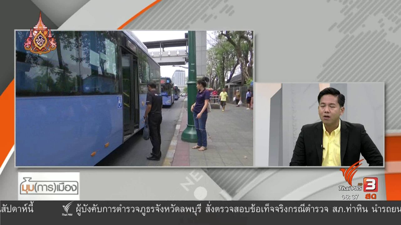 วันใหม่  ไทยพีบีเอส - มุม(การ)เมือง : ปัญหาค่าครองชีพ เทียบกับนโยบายพรรคการเมืองที่ยังไม่เกิดขึ้น