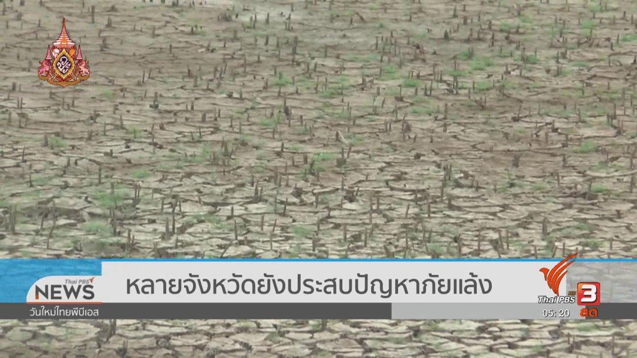 วันใหม่  ไทยพีบีเอส - หลายจังหวัดยังประสบปัญหาภัยแล้ง