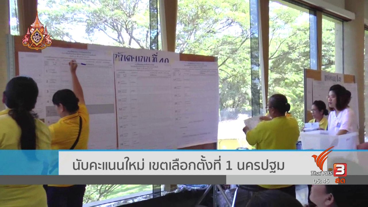 วันใหม่  ไทยพีบีเอส - นับคะแนนใหม่ เขตเลือกตั้งที่ 1 นครปฐม