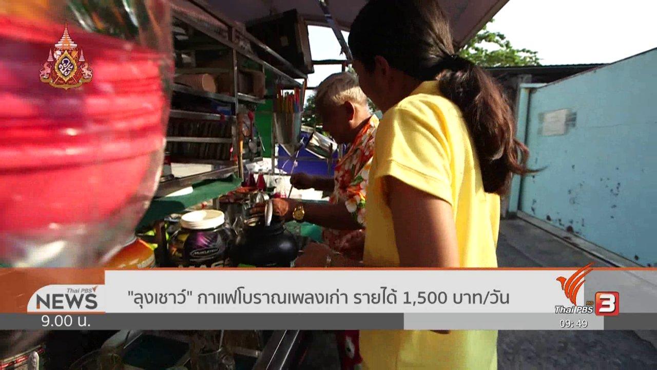 ข่าว 9 โมง - ชีวิตติดดิน : กาแฟโบราณ ลุงเชาว์