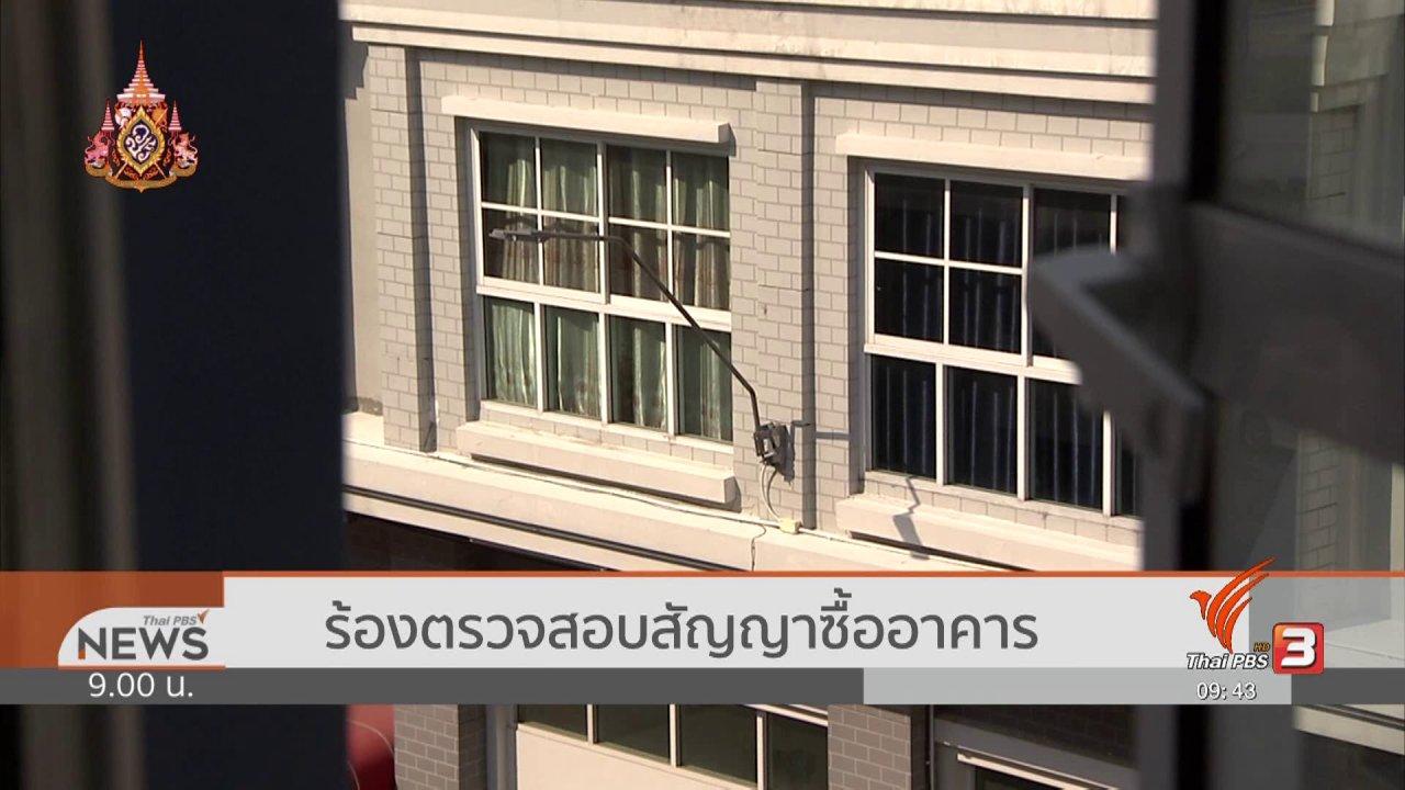 ข่าว 9 โมง - สถานีร้องทุกข์ : ประเด็นข่าว (27 เม.ย. 62)