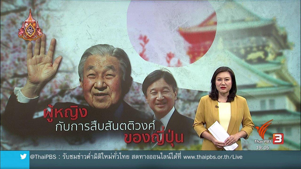 ข่าวค่ำ มิติใหม่ทั่วไทย - วิเคราะห์สถานการณ์ต่างประเทศ : ชาวญี่ปุ่นหนุนแก้กฎมณเฑียรบาลให้ผู้หญิงครองราชย์