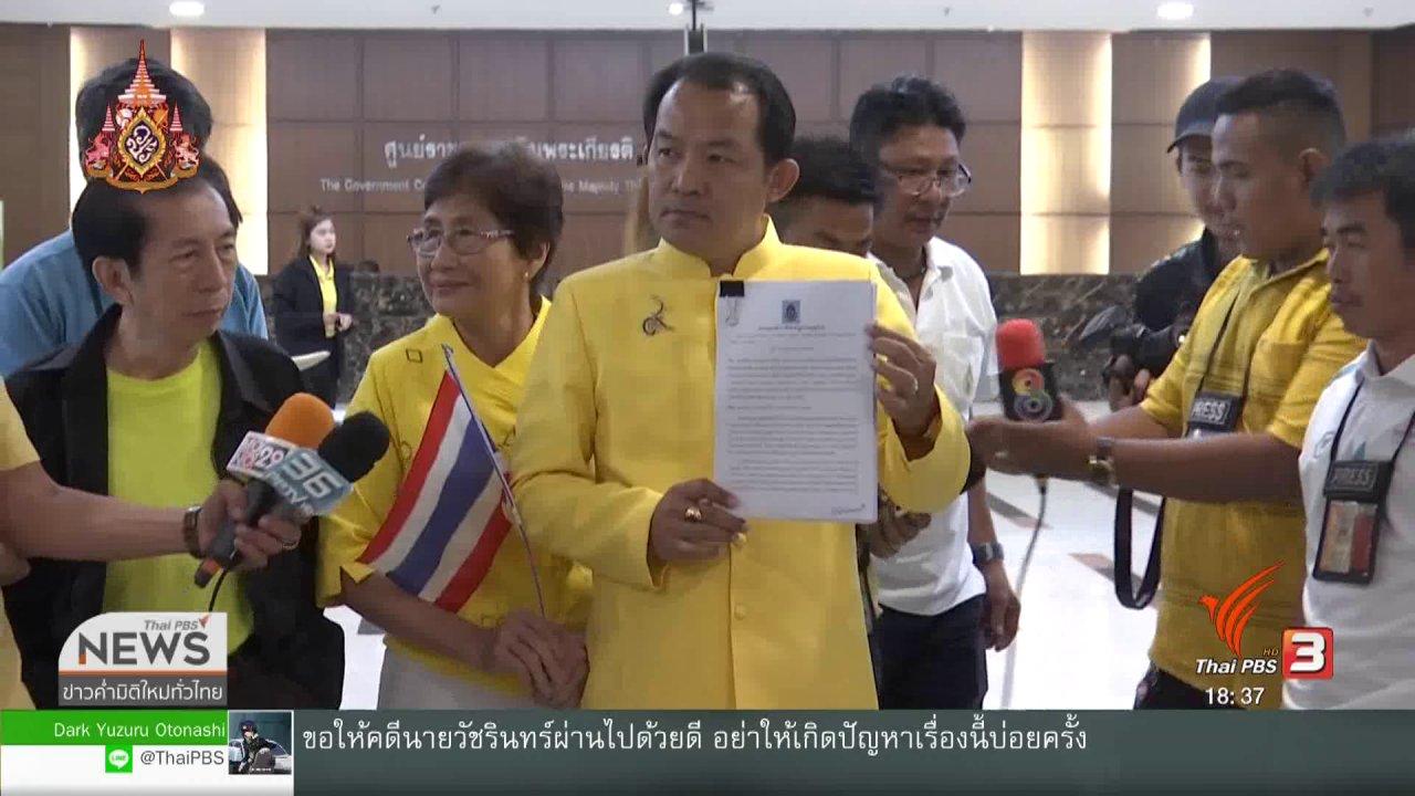 ข่าวค่ำ มิติใหม่ทั่วไทย - ยื่นคำร้องว่าที่ ส.ส.ถือหุ้นสื่อ