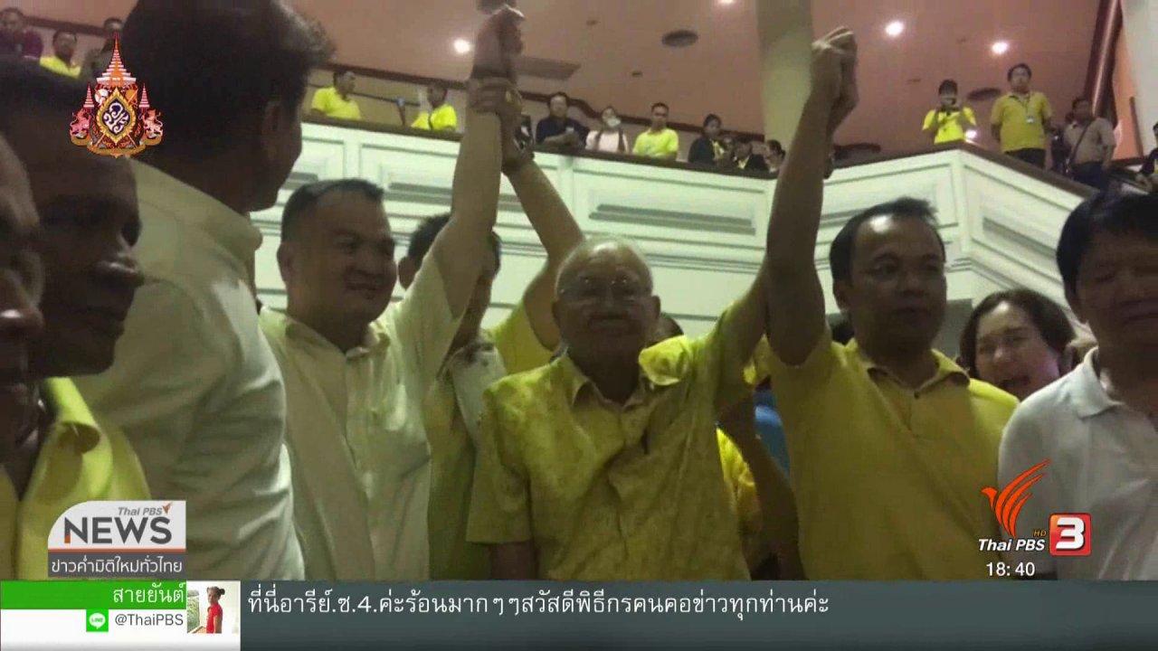 ข่าวค่ำ มิติใหม่ทั่วไทย - ผู้สมัคร ส.ส.ปชป.เขต 1 จ.นครปฐม ชนะ 4 คะแนน