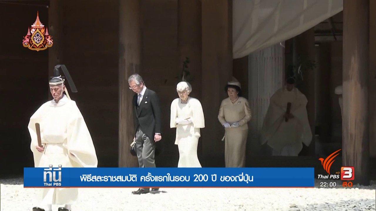 ที่นี่ Thai PBS - พิธีสละราชสมบัติของญี่ปุ่น